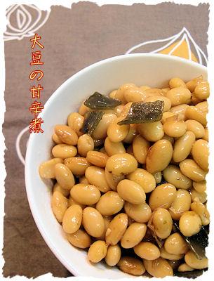大豆の甘辛煮