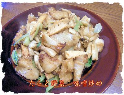 たらと残りものの野菜、の味噌炒め
