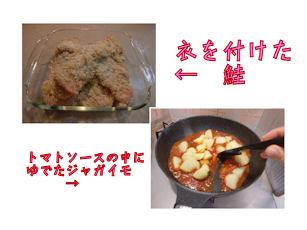 鮭&ジャガイモ