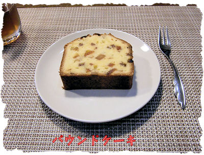 ラストカット パウンドケーキ