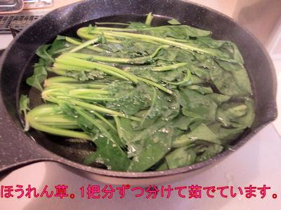 ほうれん草は灰汁も取れるので必ずゆでています。