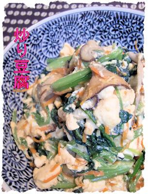 炒り豆腐はなるさんの大好物ナンバー1?