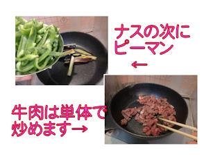 なすピーマン牛肉