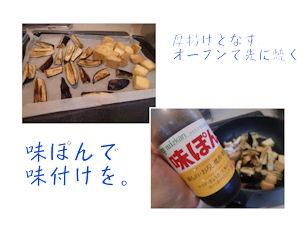 味ぽん焼き