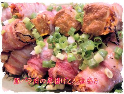 豚バラ肉巻き