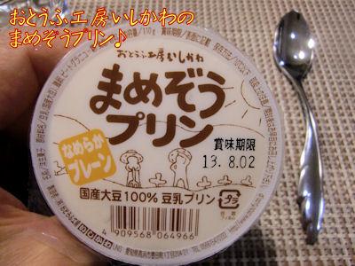 プリン 豆乳の味がします