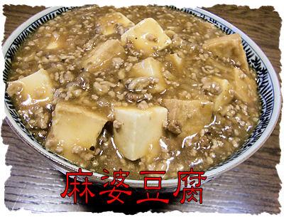 間に合わせの麻婆豆腐