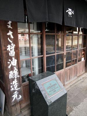 宮醤油店(たまさ醤油)