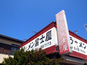 ラーメン『富士屋』