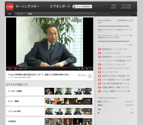 YouTube「モーニングスター」チャンネル