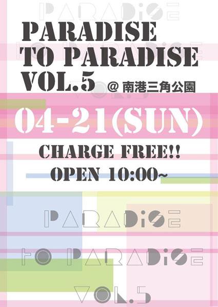 20130421paradise-to-paradis.jpg