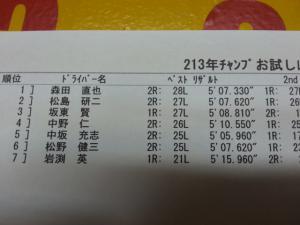 20130317_154340.jpg