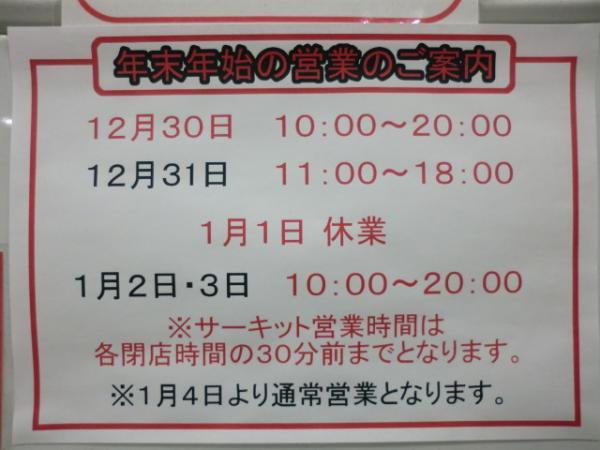 CIMG4738_convert_20121230005202.jpg