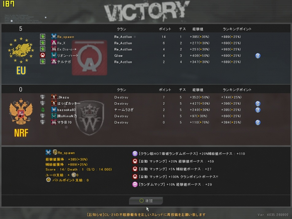 ODL2013Season1 Re_Act1on vs Destory2