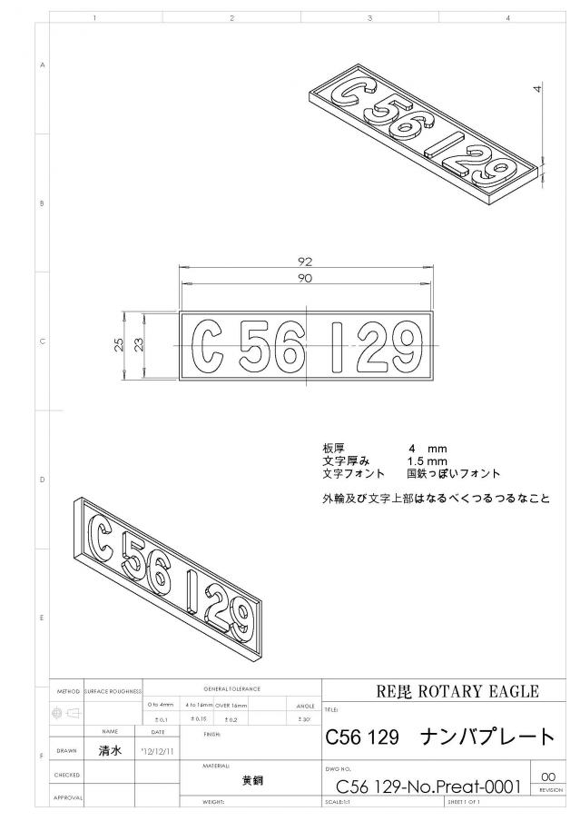 C56 129 ナンバープレート 2D 図面