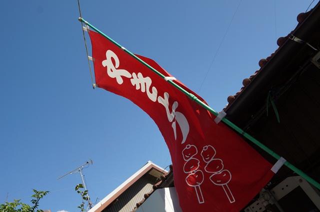 やきとりの旗