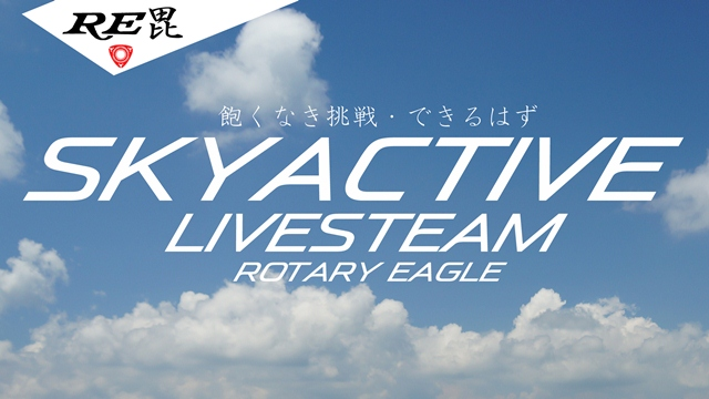 SKYACTIVE_LIVESTEAM_ROTARY_EAGLE
