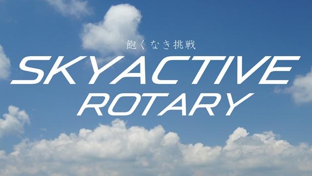 SKYACTIVE_ROTARY