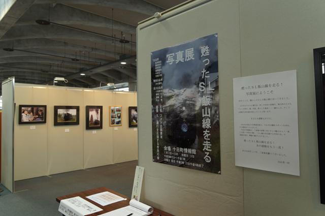 十日町情報館の写真展 フォト企画妻有写真展「甦ったSL飯山線を走る」