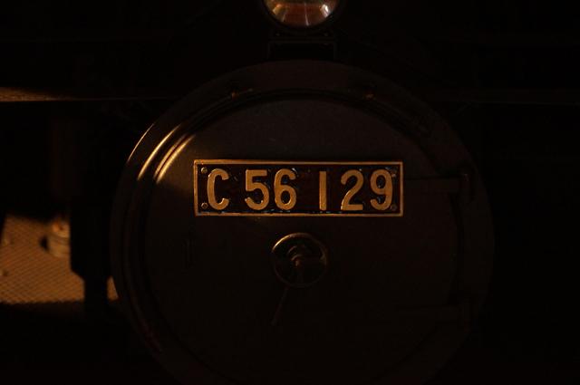 C56 129 前部ナンバープレート