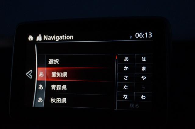 マツダコネクト ナビ 行先設定画面