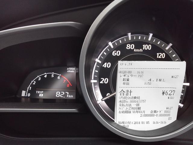 アクセラ BM マニュアル 6 MT 日野 払沢の滝 往復 実燃費