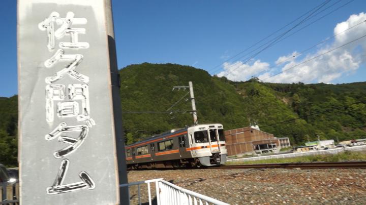 佐久間ダムの看板と、313系