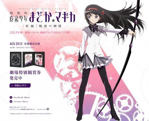 魔法少女 まどか☆マギカ 新編「叛逆の物語」 20130330-A2