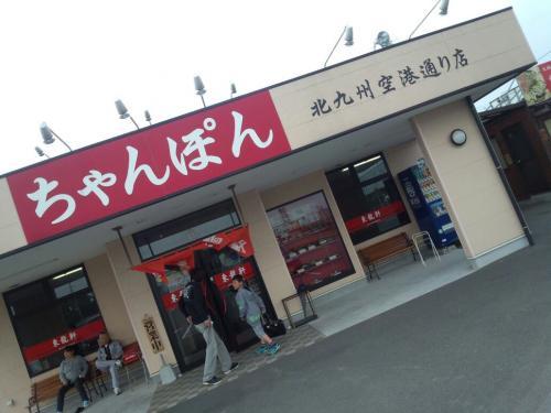 ちゃんぽん 東龍軒 20130414-A