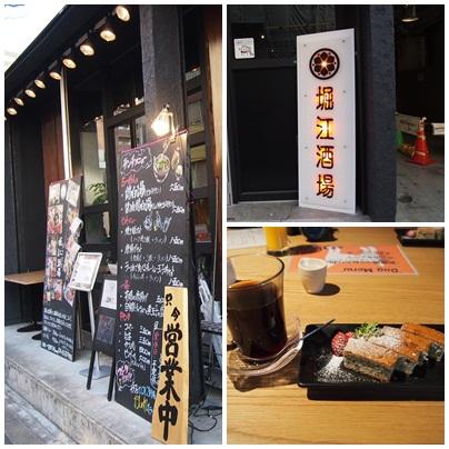 堀江0118堀江酒場