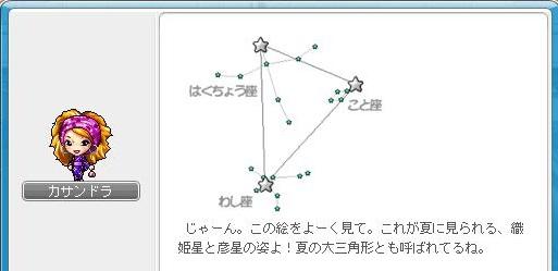 七夕イベ (2)