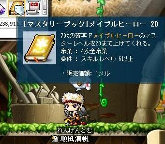 Maple130226_165710.jpg