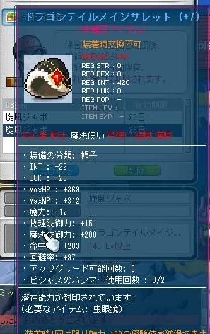 Maple130313_215149.jpg