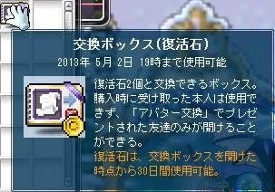Maple130412_140954.jpg