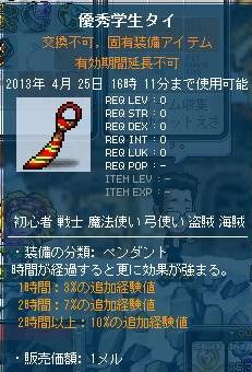 Maple130412_144433.jpg
