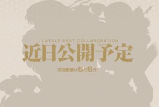2012_06_03_LaTale SS4555
