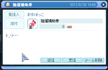 2012_06_30_LaTale SS4707