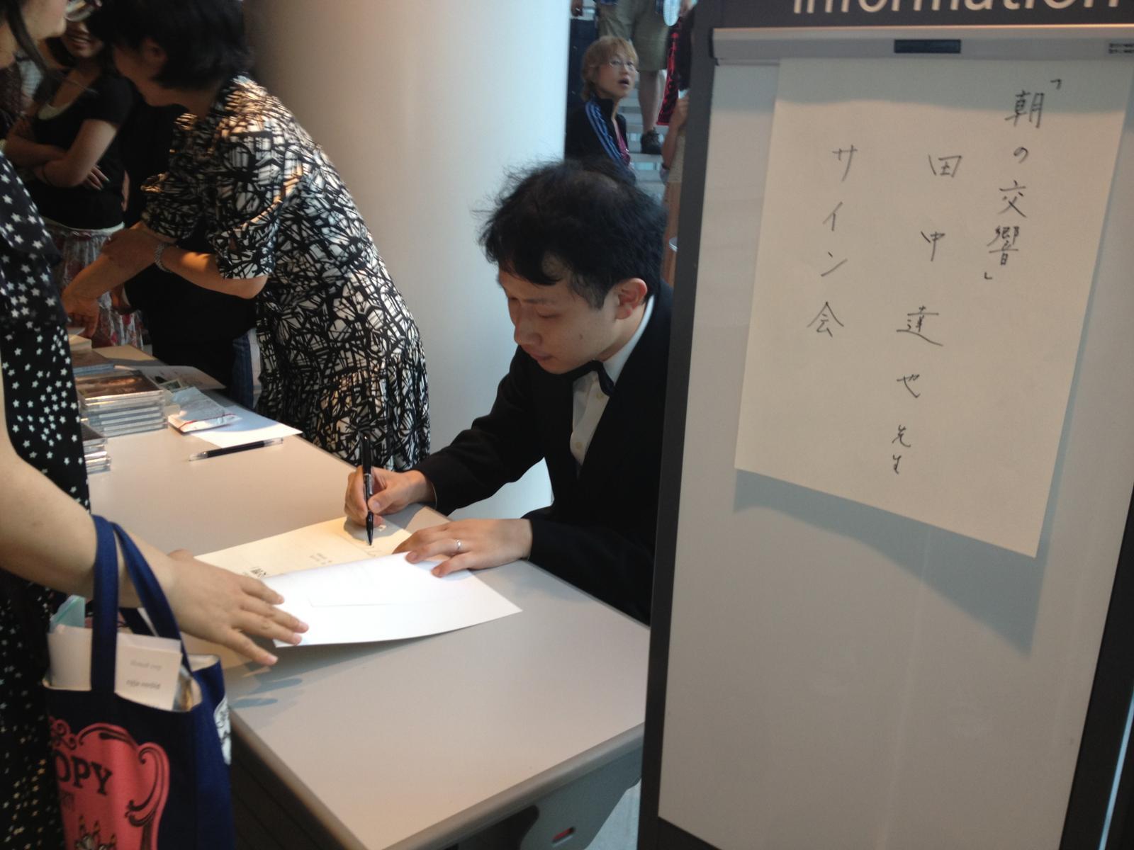 田中達也先生サイン会