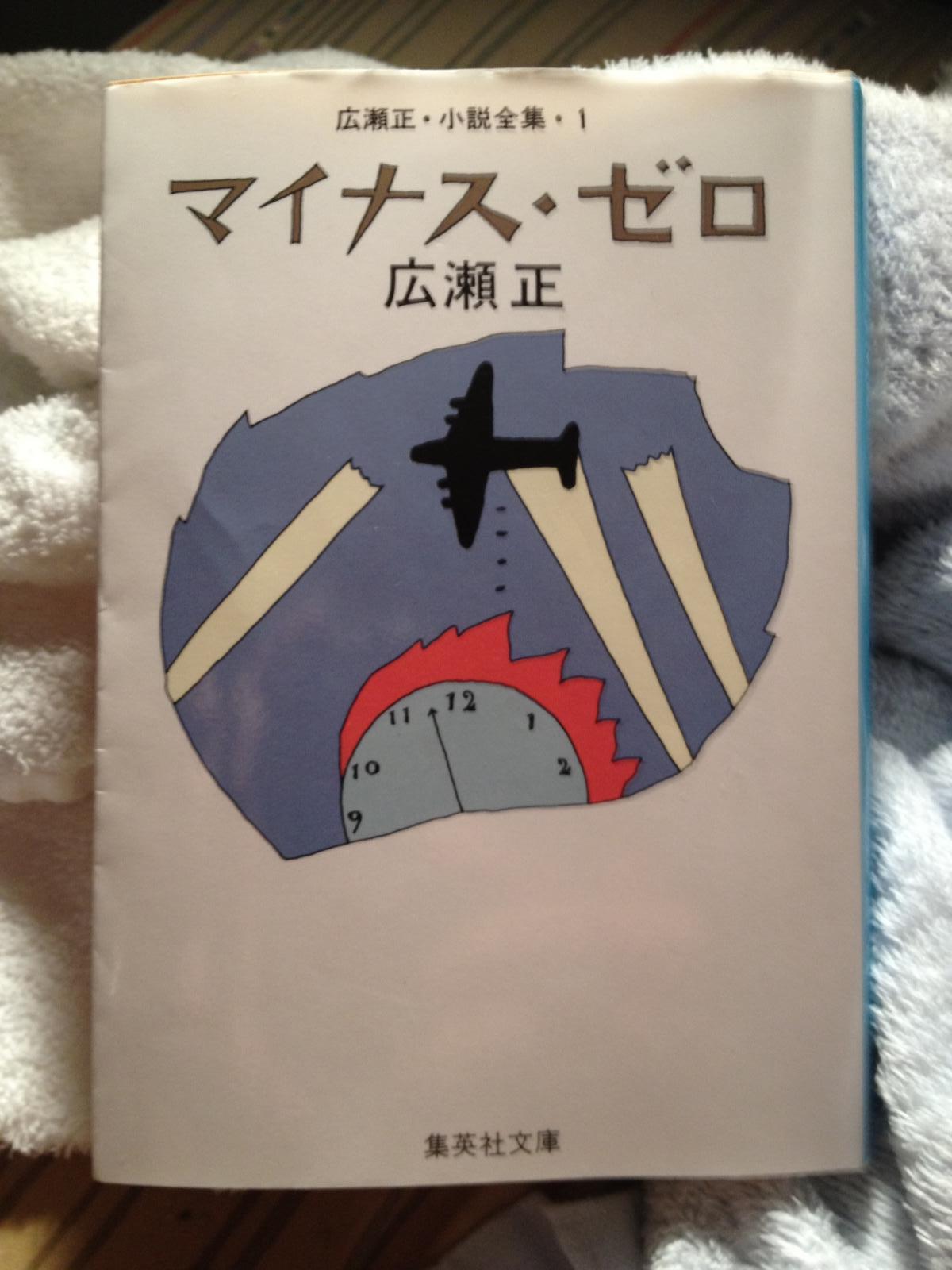 広瀬正『マイナス・ゼロ』集英社文庫
