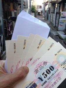 中井商工会商品券500円×6