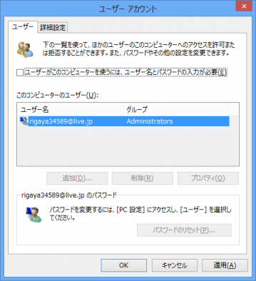 win8_control_userpasswords2