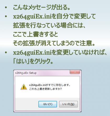x264guiEx_update_01