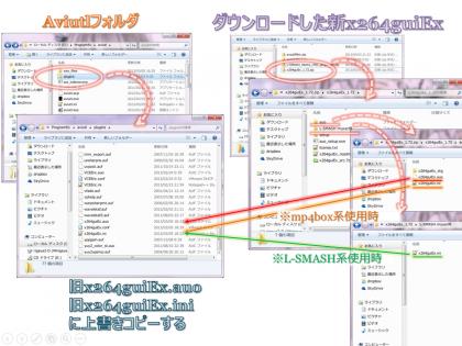 x264guiEx_update_03