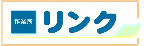 繝ェ繝ウ繧ッ_logo_New_convert_20120625154822