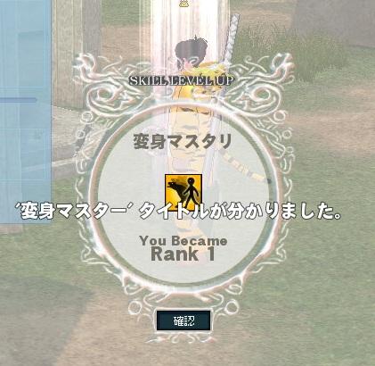 20121112_00_henshin.jpg