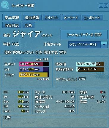 20121113_status.jpg
