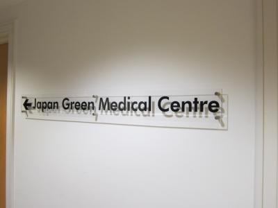 03 2013 ロンドンにある日本人専用病院