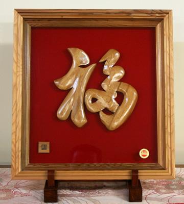 14 屋久杉飾額「福」
