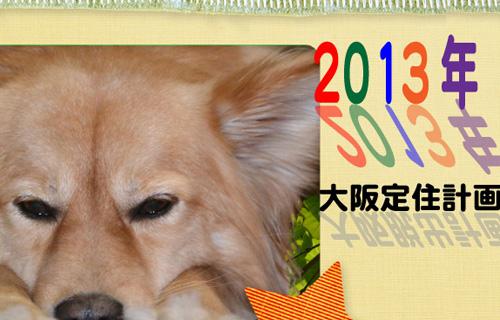 20121224-calendar-up.jpg