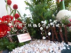 1212yukidarumaarenji1.jpg